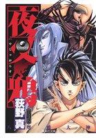 夜叉鴉(2) (集英社文庫コミック版)の詳細を見る