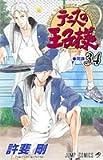 テニスの王子様 (34) (ジャンプ・コミックス)