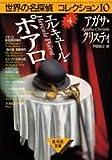 エルキュール・ポアロ―世界の名探偵コレクション / アガサ クリスティ のシリーズ情報を見る