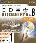 CD革命 Virtual Pro Ver.8 アカデミックパック 1ユーザー