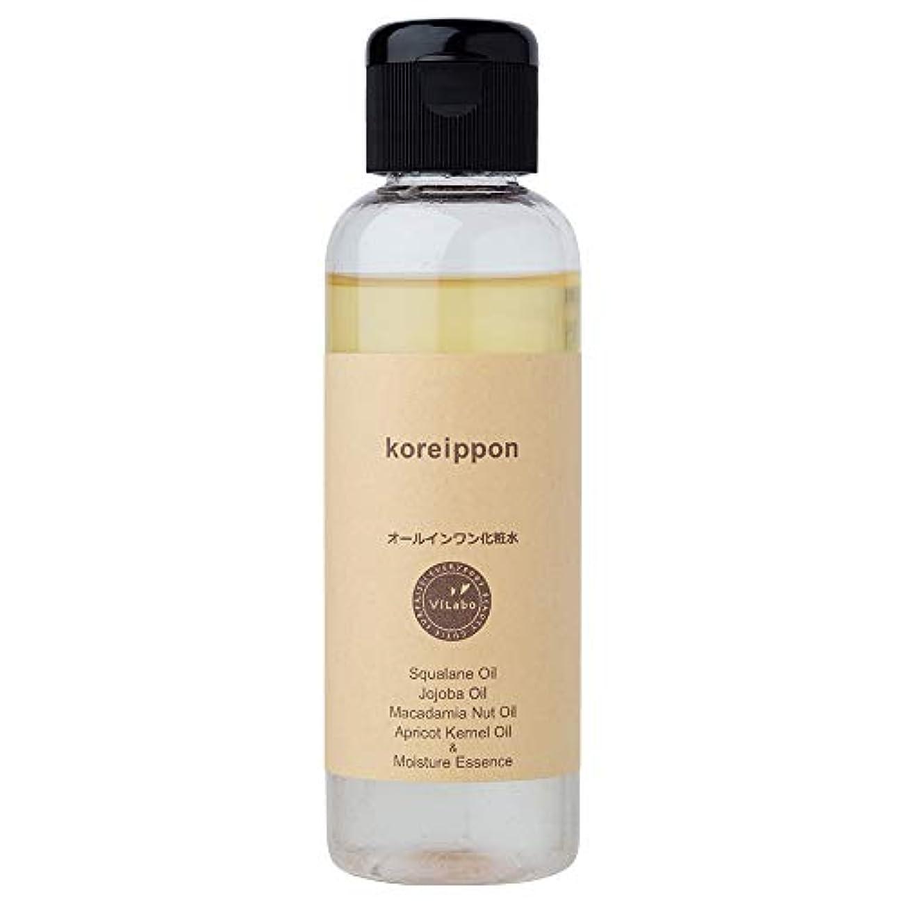 だらしない識別する一月ViLabo オールインワン化粧水koreipponこれいっぽん (オールインワン化粧水)120ml ビラボ