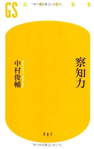 察知力 (幻冬舎新書)
