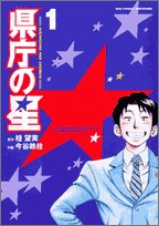 県庁の星 (1) (ビッグコミックス―BIG COMIC SUPERIOR)の詳細を見る