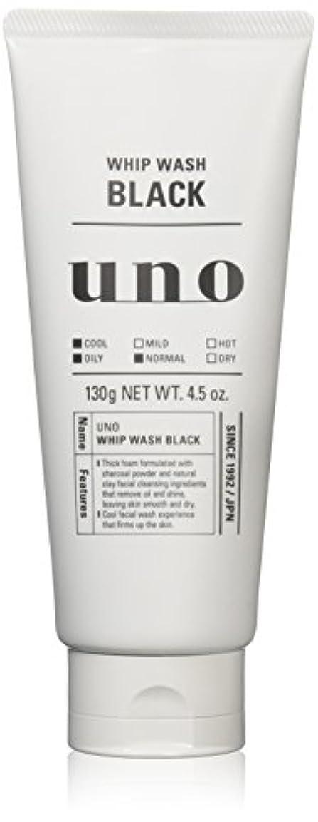 群集任命効率ウーノ ホイップウォッシュ (ブラック) 洗顔料 130g×3個+アウトバスサンプルセット【おまけ付】