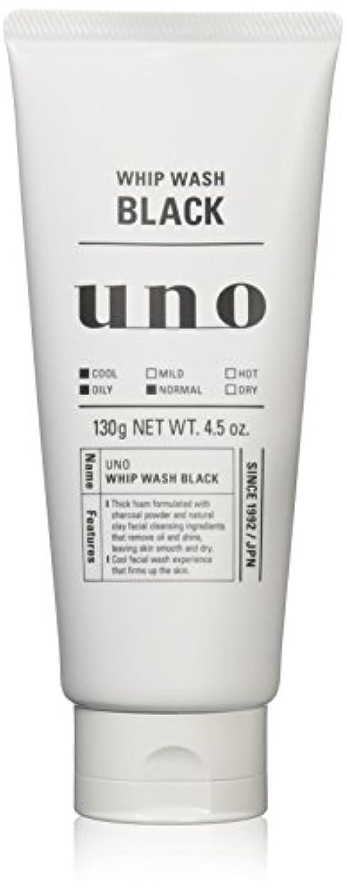 時計禁止する経験的ウーノ ホイップウォッシュ (ブラック) 洗顔料 130g×3個+アウトバスサンプルセット【おまけ付】