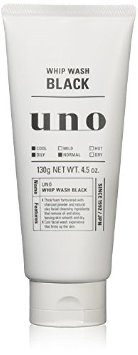 見つける札入れ外部ウーノ ホイップウォッシュ (ブラック) 洗顔料 130g×3個+アウトバスサンプルセット【おまけ付】