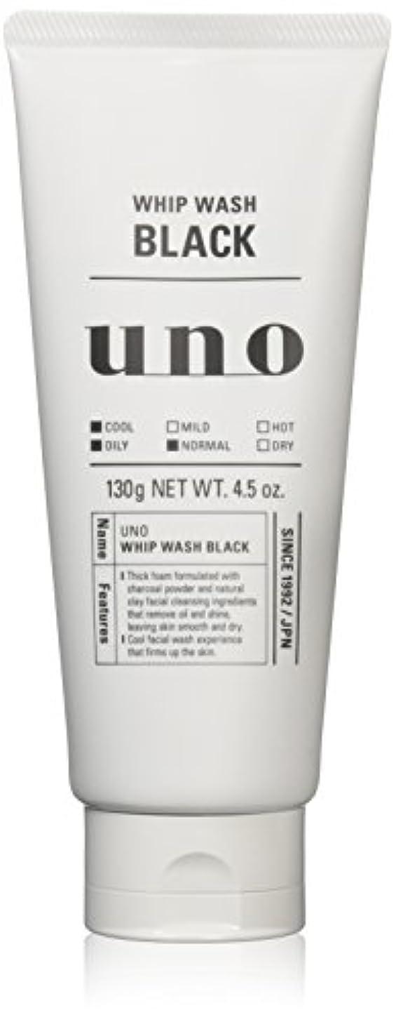 ウーノ ホイップウォッシュ (ブラック) 洗顔料 130g×3個+アウトバスサンプルセット【おまけ付】