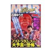 MMR ノストラダムスの大予言の恐怖―マガジンミステリー調査班 (プラチナコミックス)