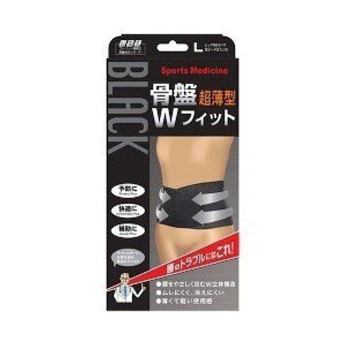 ボクシング反映する抑制(ミノウラ)山田式 ブラック骨盤Wフィット 黒  Lサイズ・・・92cm?107cm