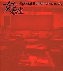 女王の教室 special edition~the best selection of 池頼広~