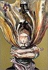 墨攻 8 国境の攻防 (ビッグコミックス)