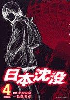 日本沈没 4 古都消失 (ビッグコミックス)の詳細を見る
