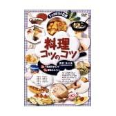 料理コツのコツ BOX [DVD]