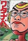 ワタナベ 2 ヘンでござる (ビッグコミックス)