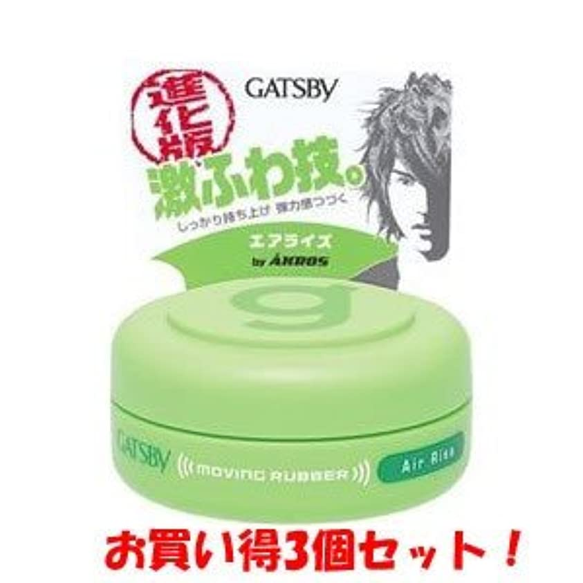 ウイルス媒染剤ブローギャツビー【GATSBY】ムービングラバー エアライズモバイル 15g(お買い得3個セット)