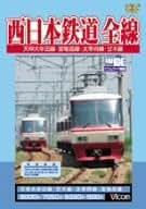 西日本鉄道 全線 天神大牟田線・宮地岳線・大宰府線・甘木線 [DVD]