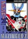 マジンガーZ オリジナル版(1) (講談社漫画文庫)