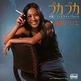 プカプカ (MEG-CD)