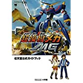 超操縦メカMG (ワンダーライフスペシャル―任天堂公式ガイドブック)
