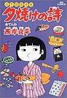 三丁目の夕日 夕焼けの詩: 糸でんわ (10) (ビッグコミックス)
