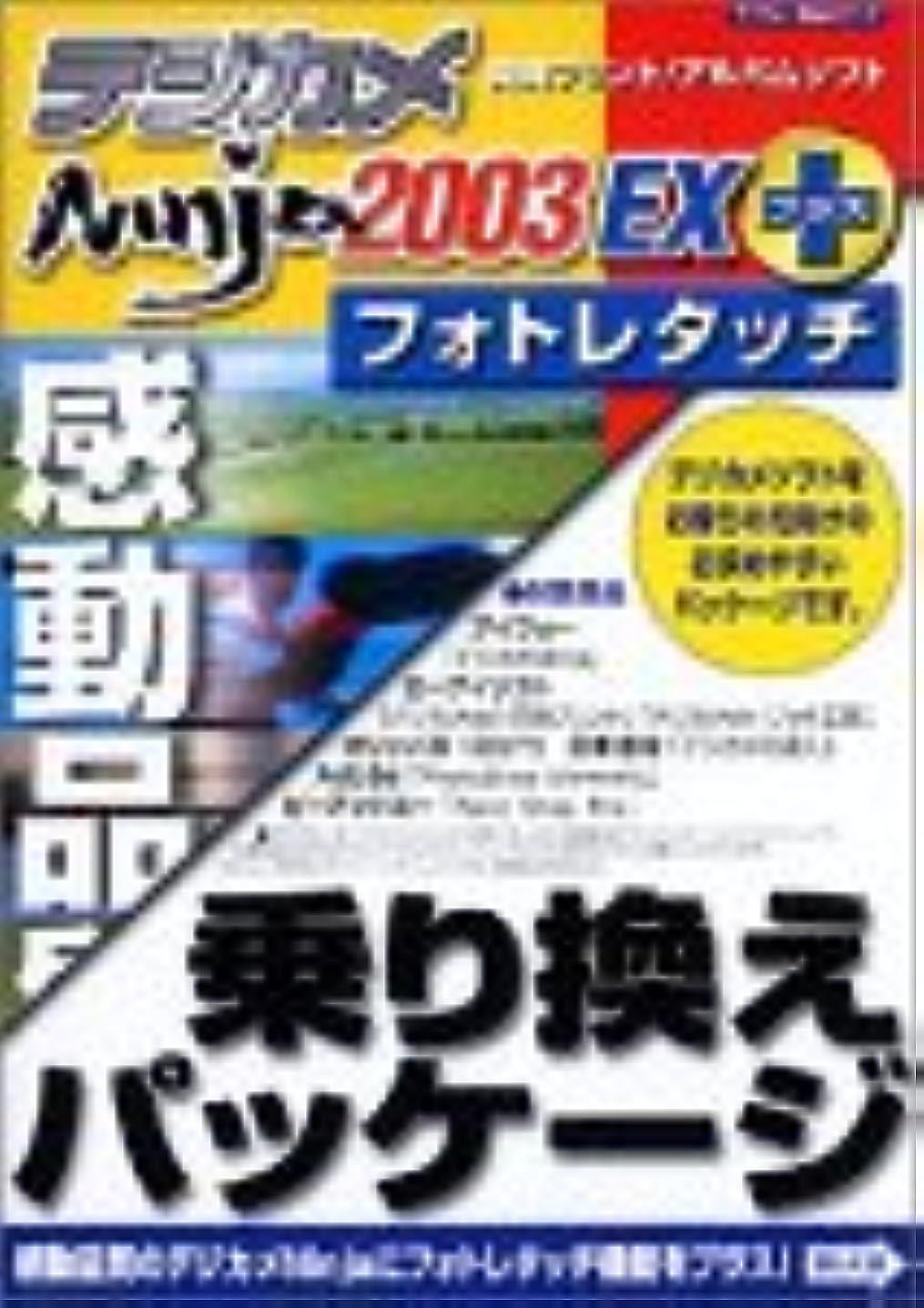 ペチュランスピアノ一貫性のないデジカメ Ninja 2003EX+ for Windows 乗り換えパッケージ