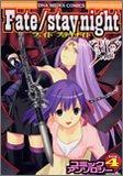 Fate/stay nightコミックアンソロジー 4 (IDコミックス DNAメディアコミックス)