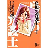 島根の弁護士 (vol.4) (ヤングジャンプ・コミックスBJ)
