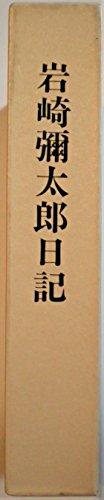 岩崎弥太郎日記 (1975年)