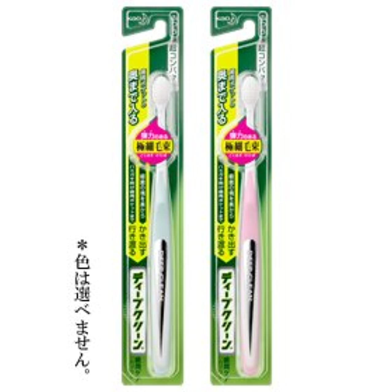【花王】ディープクリーン ハブラシ超コンパクト <ふつう> 1本入 ×10個セット