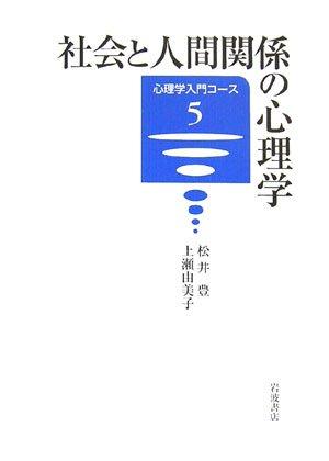 社会と人間関係の心理学 (心理学入門コース 5)の詳細を見る