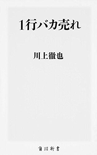 1行バカ売れ (角川新書)の詳細を見る