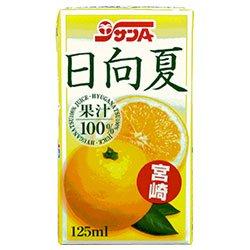 サンA 日向夏ジュース果汁100% 125ml紙パック×24本入×(2ケース)
