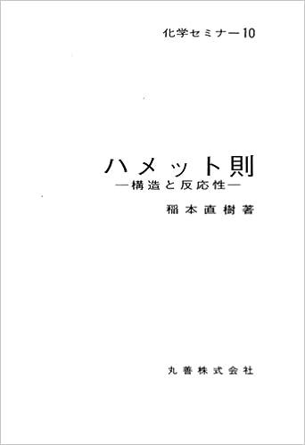 ハメット則―構造と反応性 (1983...