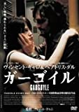 VINCENT GALLO & BEATRICE DALLE ガーゴイル [DVD]