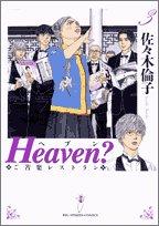 Heaven?〔新装版〕 (3) (ビッグコミックス)