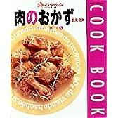 肉のおかず (豚肉・鶏肉) (Orange page books―Cook book)
