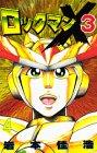 ロックマンX3 4 (コミックボンボン)
