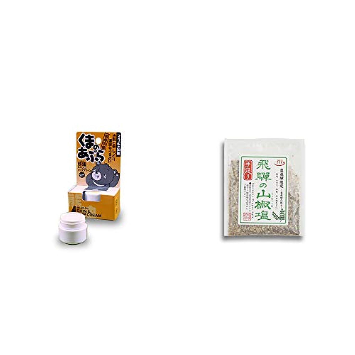 異議もっと少なく成功する[2点セット] 信州木曽 くまのあぶら 熊油スキン&リップクリーム(9g)?手造り 飛騨の山椒塩(40g)
