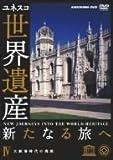 世界遺産 新たなる旅へ 第4巻 大航海時代の残照[DVD]