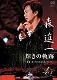 輝きの軌跡~森進一歌手生活40周年記念リサイタル~ [DVD]