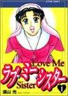 ラブ・ミー・シスター 1 (アクションコミックス)