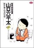 総務部総務課山口六平太 第37話 ダイニチの危機 (ビッグコミックス)