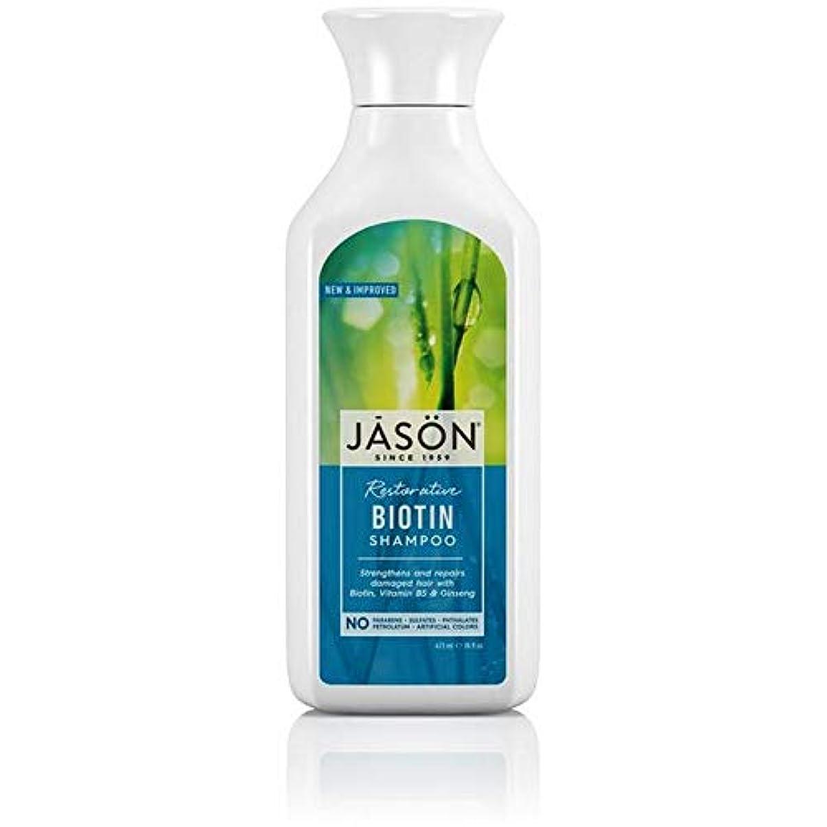 カフェテリアファイター見通し[Jason ] ジェイソンビオチンシャンプー500ミリリットル - Jason Biotin Shampoo 500ml [並行輸入品]