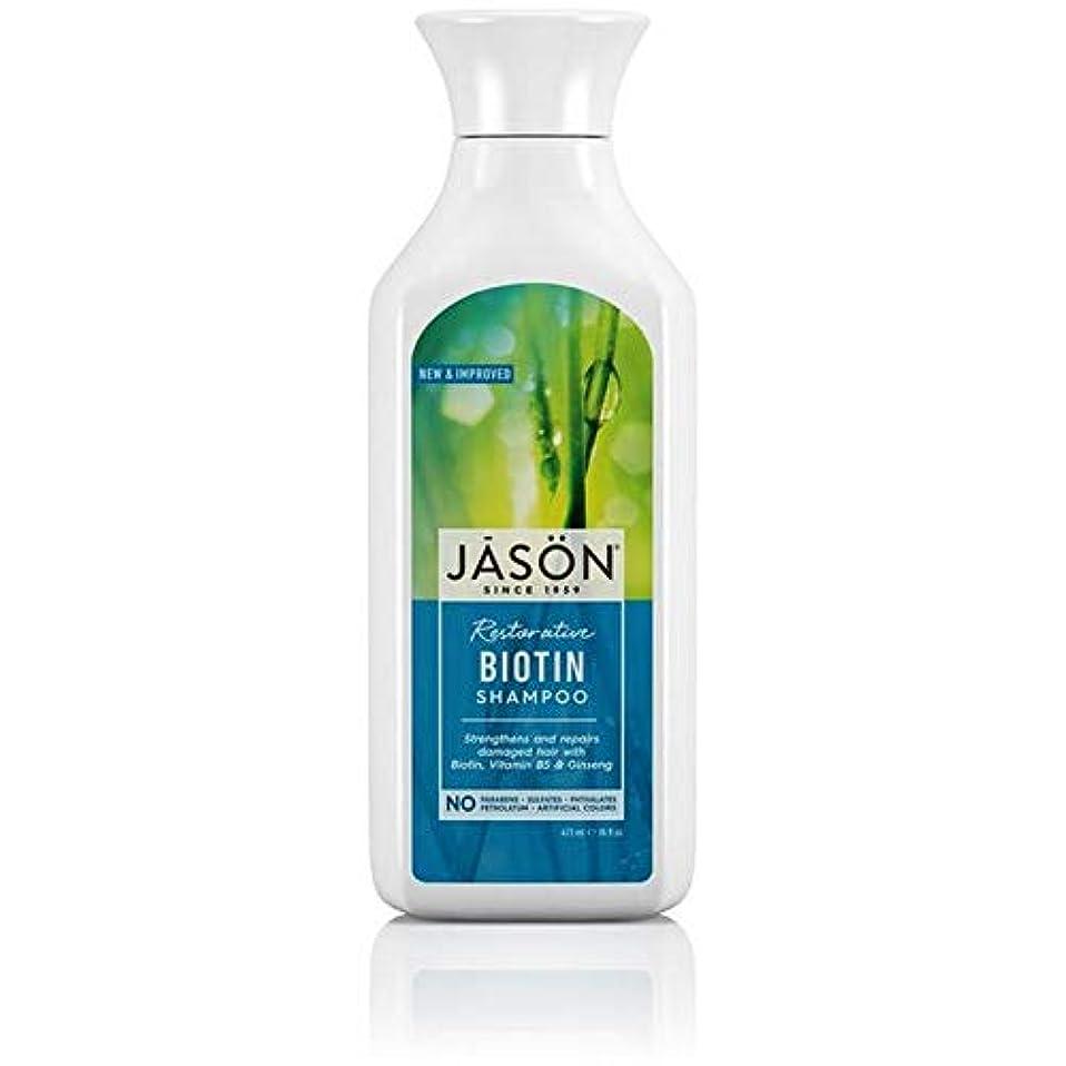 ひいきにするマウスピース暴力[Jason ] ジェイソンビオチンシャンプー500ミリリットル - Jason Biotin Shampoo 500ml [並行輸入品]