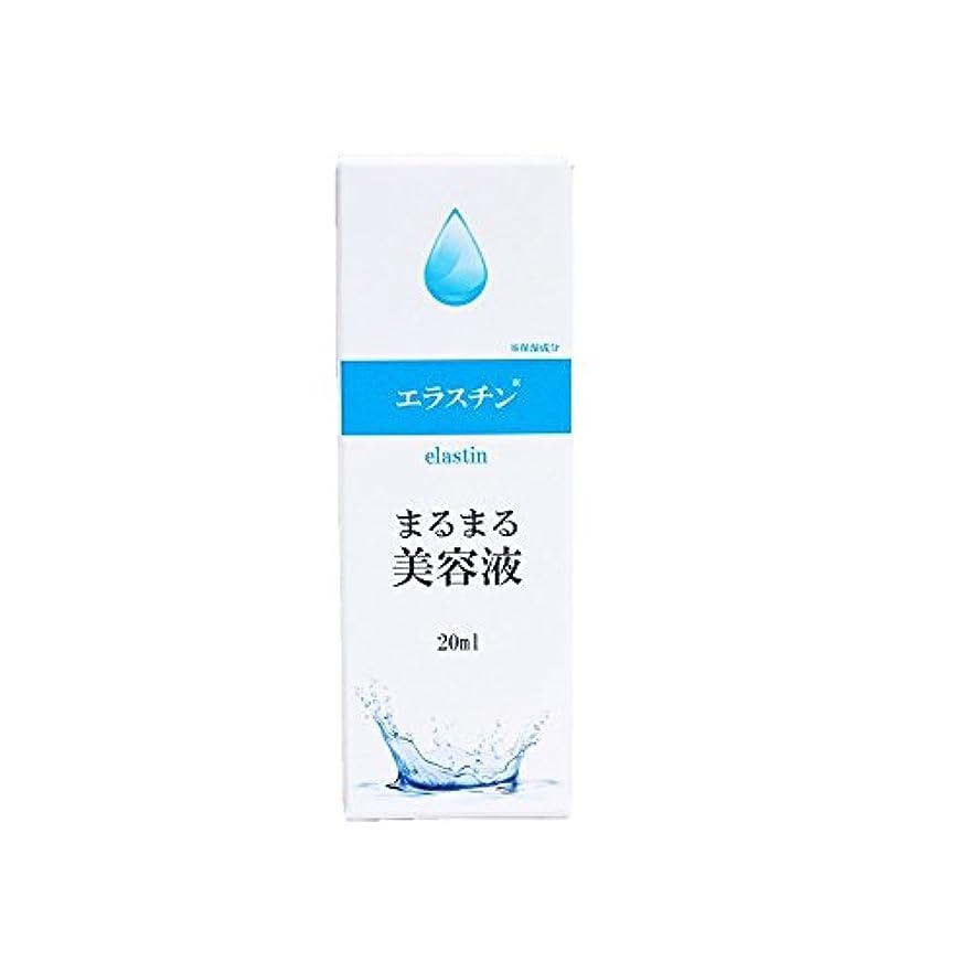 ミリメートル実験的扱いやすいまるまる美容液 エラスチン