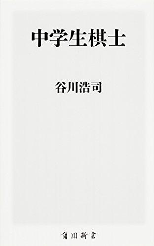 中学生棋士 (角川新書)の詳細を見る