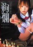 絢爛―音咲絢SM写真集 (SANWA MOOK)