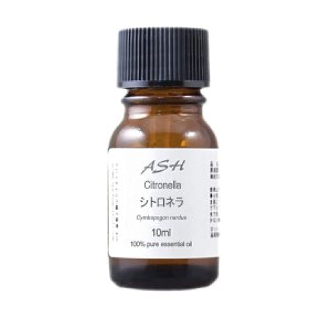 欠かせない日曜日月曜ASH シトロネラ エッセンシャルオイル 10ml AEAJ表示基準適合認定精油