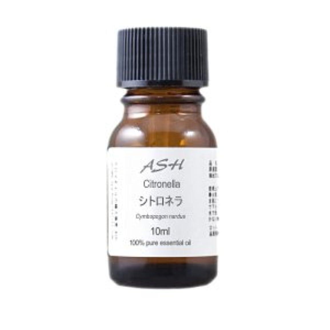 収縮終わらせる協会ASH シトロネラ エッセンシャルオイル 10ml AEAJ表示基準適合認定精油