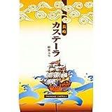 長崎カステーラ 380g×2